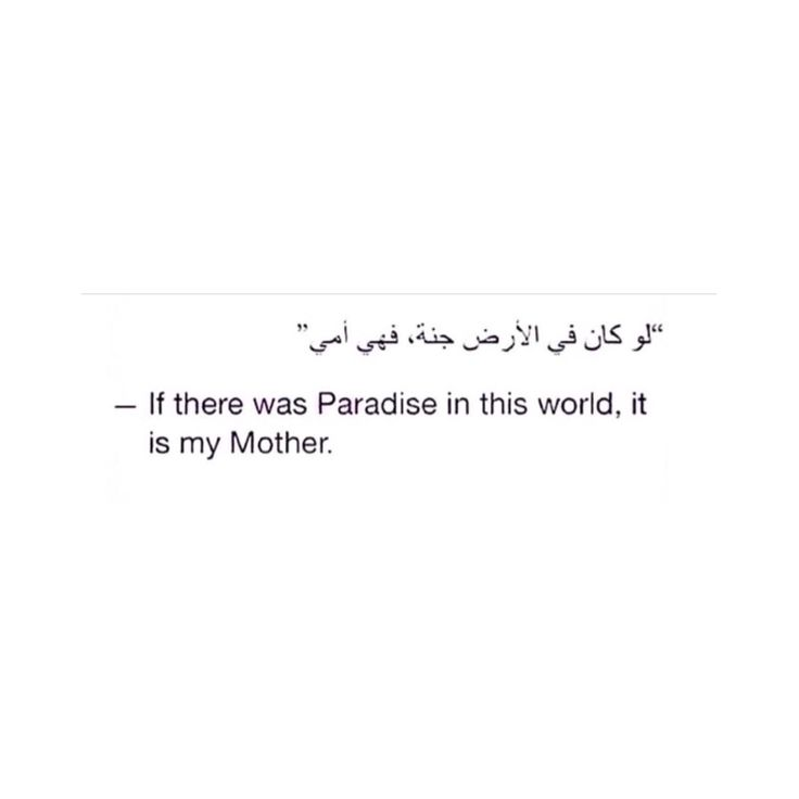 25 best arabic quotes on pinterest arabic tattoo quotes