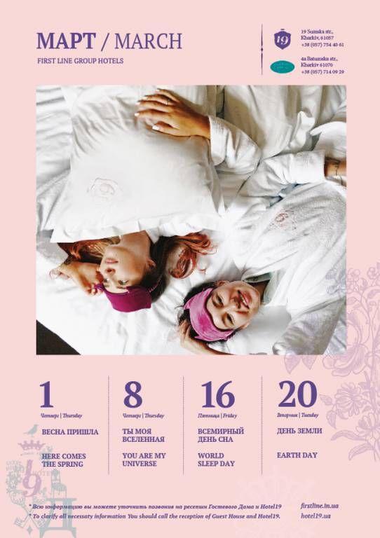 86eed0e89 Добро пожаловать, Весна! Долгожданный март | Каталог гостиниц Украины |  Весна, Каталог, Март