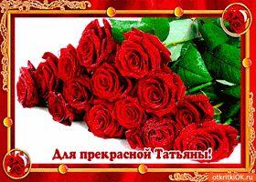 Для прекрасной Татьяны