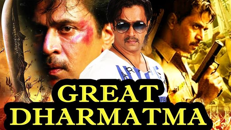 Free Great Dharmatma (Manikanda) 2017 Full Hindi Dubbed Movie | Arjun Sarja, Jyothika Watch Online watch on  https://free123movies.net/free-great-dharmatma-manikanda-2017-full-hindi-dubbed-movie-arjun-sarja-jyothika-watch-online/