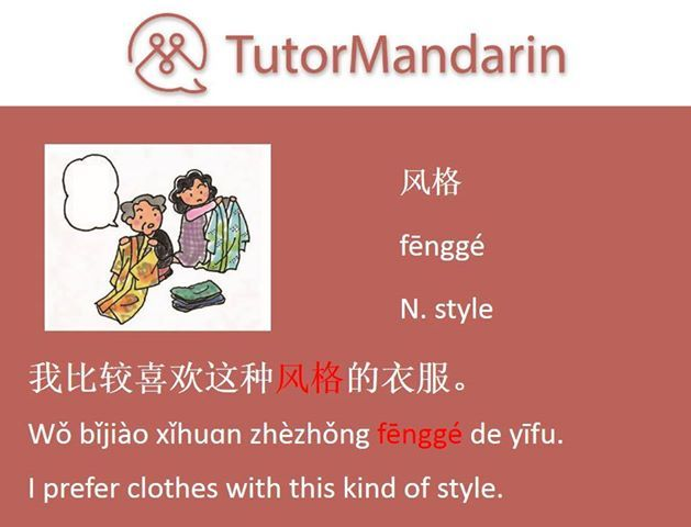 Style is a manner of doing or presenting things. It is also a particular kind, sort, or type, as with reference to form, appearance, or character. #style #fashion #manner #Mandarin #learnchinese #studymandarin #chineselanguage #onlinelearning #dailyvocabs #学习中文 #Language #オンライン #中国 語 勉強 #ピンイン #LernenSieMandarine #Apprendrelemandarin #apprendrelechinois #aprenderchino