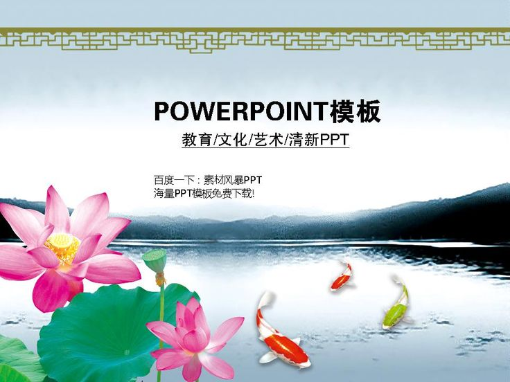 2247 best free ppt templates download images on pinterest beijing study and publicize the partys fourth plenary session of eighteen ppt templates free download powerpoint toneelgroepblik Image collections