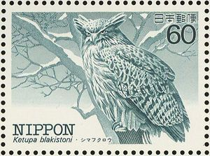 ◙ Japan Postage Stamp. ◙  love the owl with the snowy branches in the backdrop.