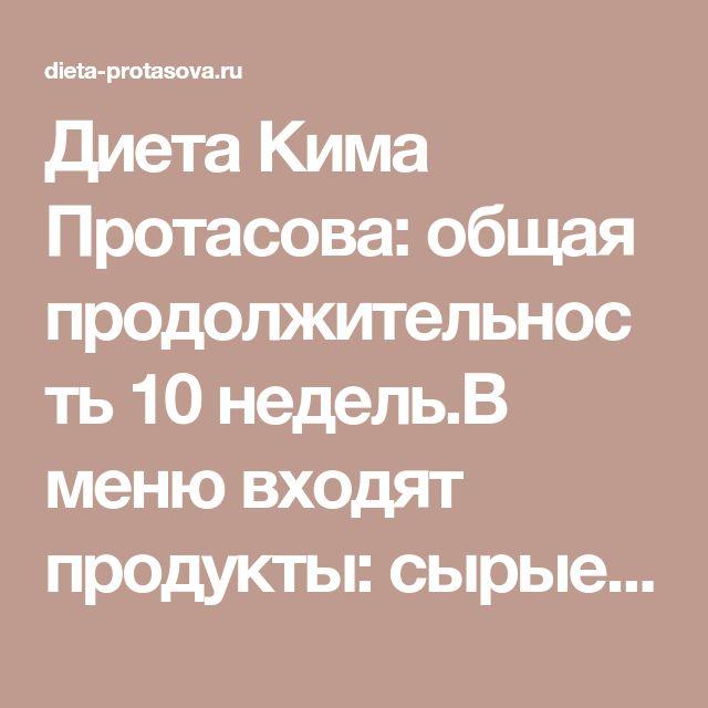 Диета кима протасов с кого