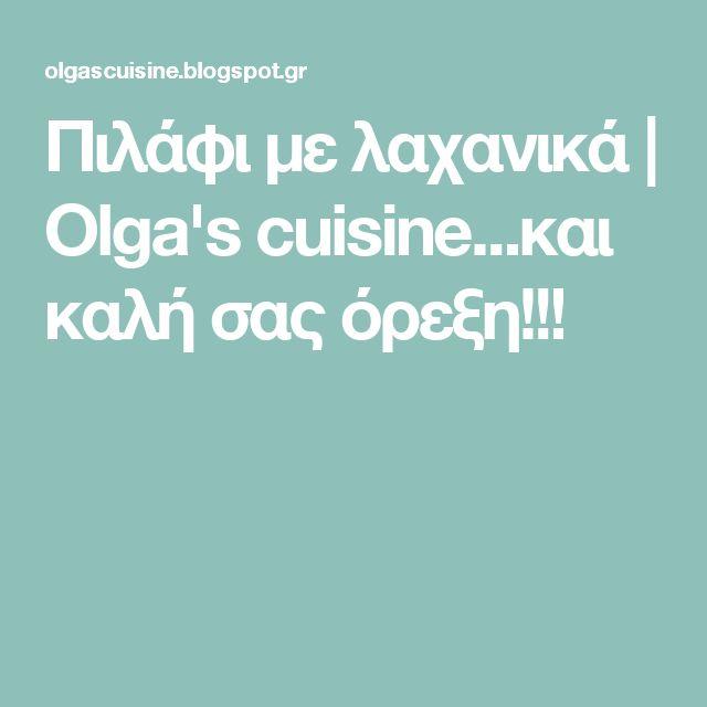 Πιλάφι με λαχανικά         |          Olga's cuisine...και καλή σας όρεξη!!!