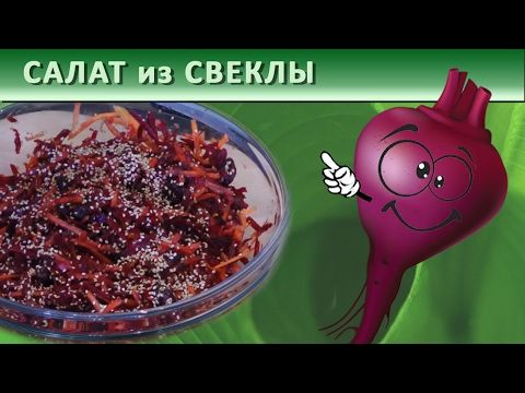 Берегите печень | Салат из свеклы. - YouTube