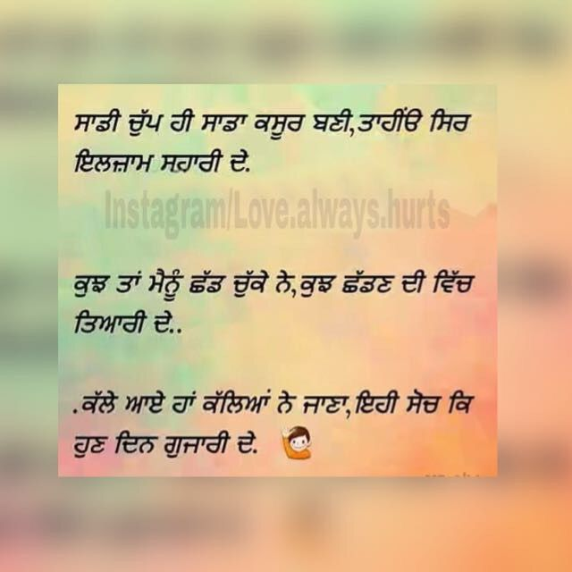 1000+ Images About Punjabi Quotes On Pinterest