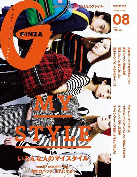 GINZA(ギンザ) No.201408 (2014年07月11日発売)   【Fujisan.co.jp】の雑誌・定期購読