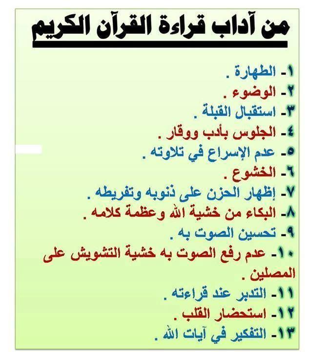 Arabic Calligraphy Quran من آداب قراء...