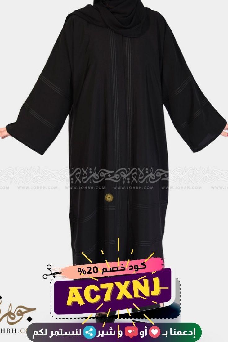 عبايات عملية مناسبة لطالبات الجامعة استخدمي كود خصم 20 Ac7xnj Tunic Tops Tops Fashion