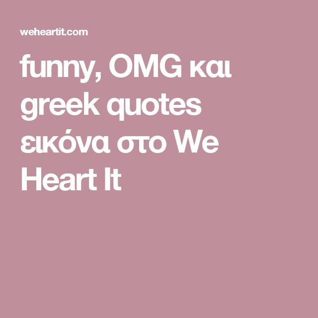 funny, OMG και greek quotes εικόνα στο We Heart It