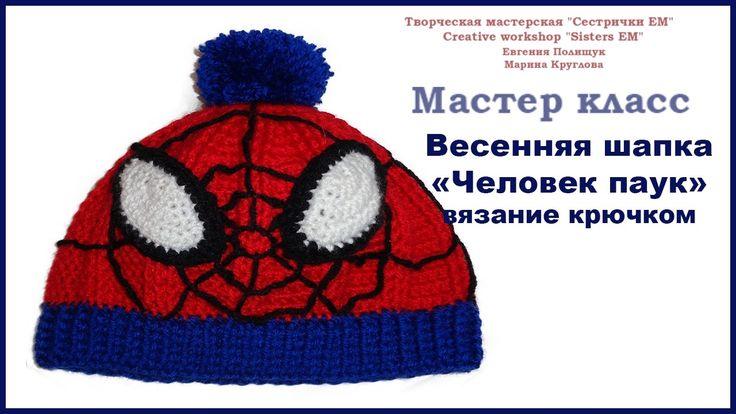 """МК весенняя шапка """"Человек паук"""" (вязание крючком). DIY spring hat """"Spider-Man"""" (Crochet)"""