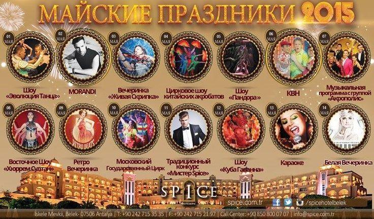 Майские праздники в SPICE HOTEL& SPA 5 *, BELEK   Luxor Tour