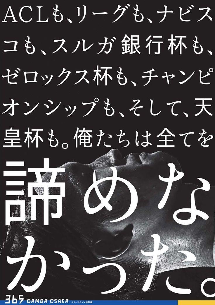 ガンバ大阪365エルゴラッソ総集編 365 GAMBA OSAKA