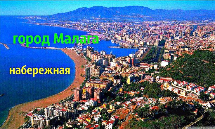 МАЛАГА ИСПАНИЯ  НАБЕРЕЖНАЯ ПЛЯЖ MALAGA SPAIN BEACH PROMENADE