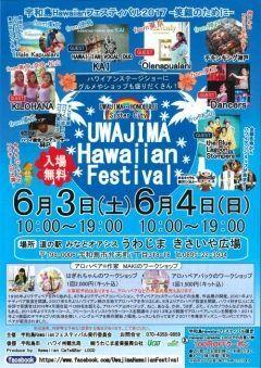 2017年6月3日(土)4日(日)10:0019:00 宇和島市道の駅みなとオアシスうわじまきさいや広場にて 宇和島Hawaiianフェスティバル2017ー笑顔のためにーが開催されます   ホノルル市と姉妹都市である宇和島市でハワイの文化であるフラハワイアンバンドの演奏を行いハワイの雰囲気を感じてもらうイベントです  ハワイアンステージの他全国各地からグルメやハワイアンショップゆるキャラも来て盛りだくさん観客席で飲食しながらステージショーを楽しめます   #愛媛県 #宇和島市 tags[愛媛県]
