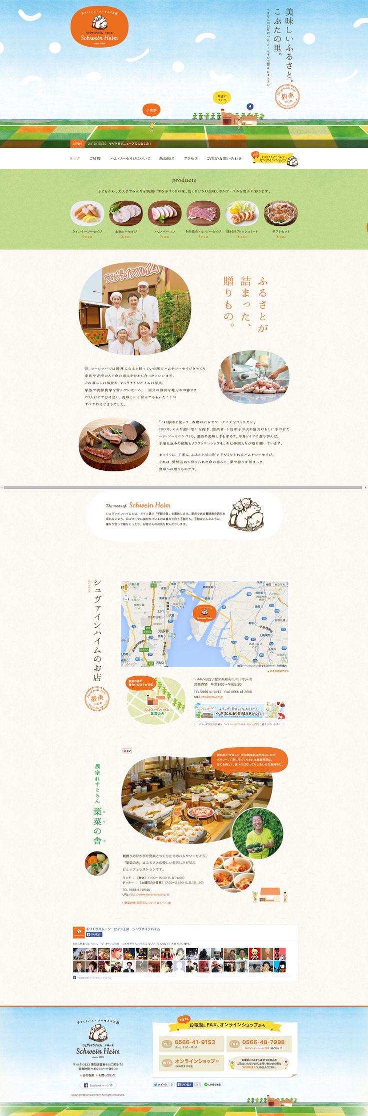 手づくりハム・ソーセイジ工房 シュヴァインハイム|愛知県碧南市 - http://www.schwein.jp/