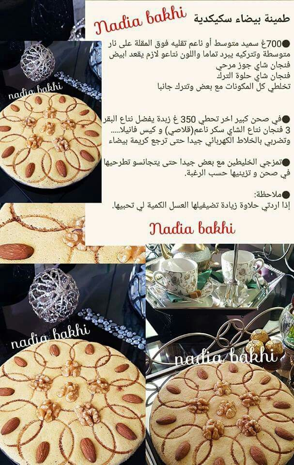 Recettes Cuisine Decoration Decorationcuisine Chocolate Decorations Arabic Food Food