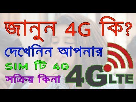 দেখে নিন আপনার সিম টি 4G কিনা 4G Internet In Bangladesh