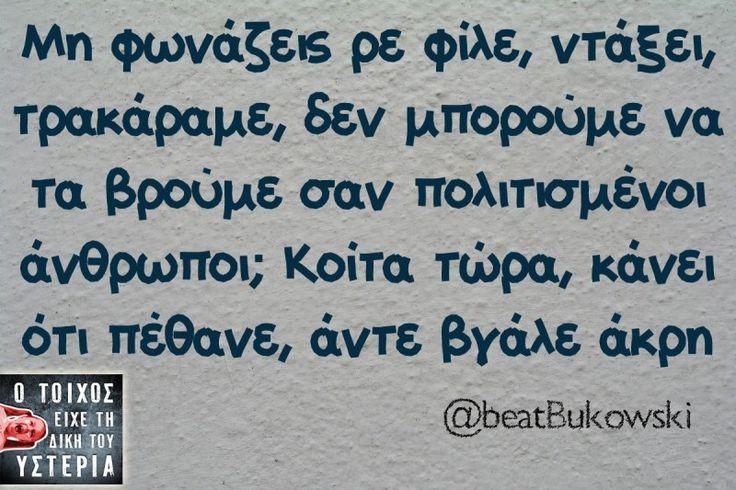 Μη φωνάζεις ρε φίλε... - Ο τοίχος είχε τη δική του υστερία – Caption: @beatBukowski Κι άλλο κι άλλο: -Πώς τη λένε… Μου λέει «κάτσε… -Μαμά στο σχολείο… Τόσες εκρήξεις μες στο κεφάλι μου… Έχεις βάλει κι ακούς τραγουδάρα… Είμαι στο ταμείο στα τζάμπο Θα σας παρατήσω όλους και θα πάω στην Τήνο Το «Let it be» το έχει τραγουδήσει και ο Πάριος