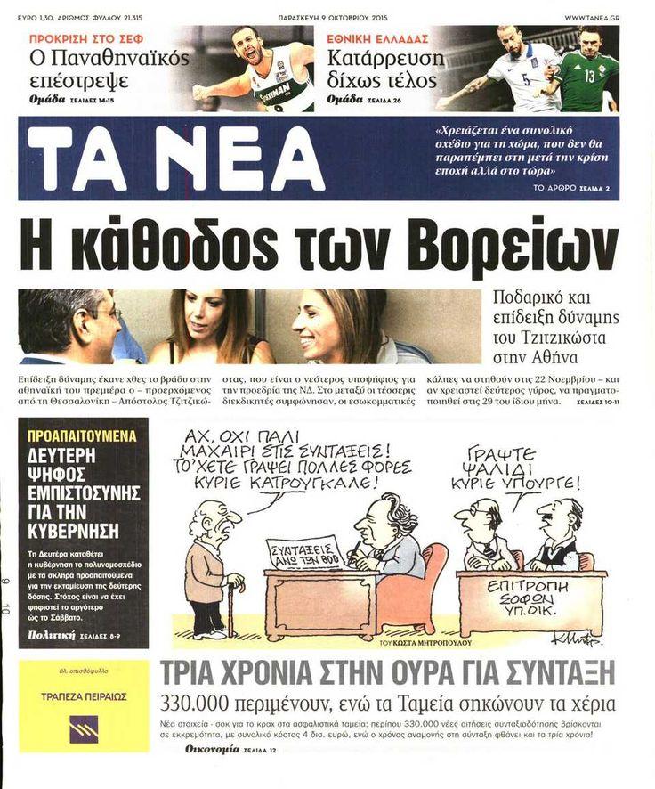 Εφημερίδα ΤΑ ΝΕΑ - Παρασκευή, 09 Οκτωβρίου 2015