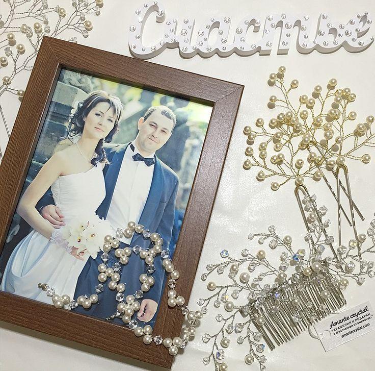 На фото наши #украшения для свадебных причесок - популярные уже второй сезон  ...а в общем то история Amante Crystal и началась со свадебных украшений)  Я сама будучи невестой не могла найти подходящих украшений в #волгограде, я хотела найти что-то, что соответствовало бы моему мироощущению) к тому же свадьба намечалась в прекрасной Праге, европейский стиль был мне в помощь  Так вот, жемчуг, ювелирные изделия или простые дешевые железки со стразами в виде колье я представить на себе не…