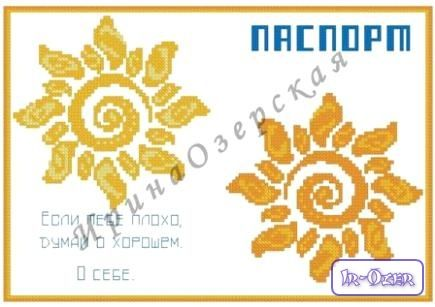 Gallery.ru / Фото #16 - Обложки на паспорт - Irina-ozerskaya