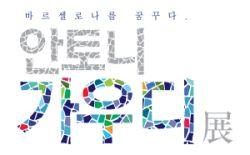 안토니가우디展/예술의전당 한가람디자인미술관 / 2015.07.31~11.01