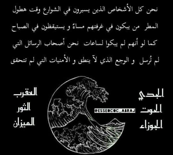 Pin By Mktfi On برج الحوت Magic Words Pisces Zodiac Signs