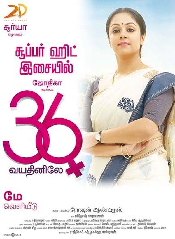 36 Vayadhinile (2015)