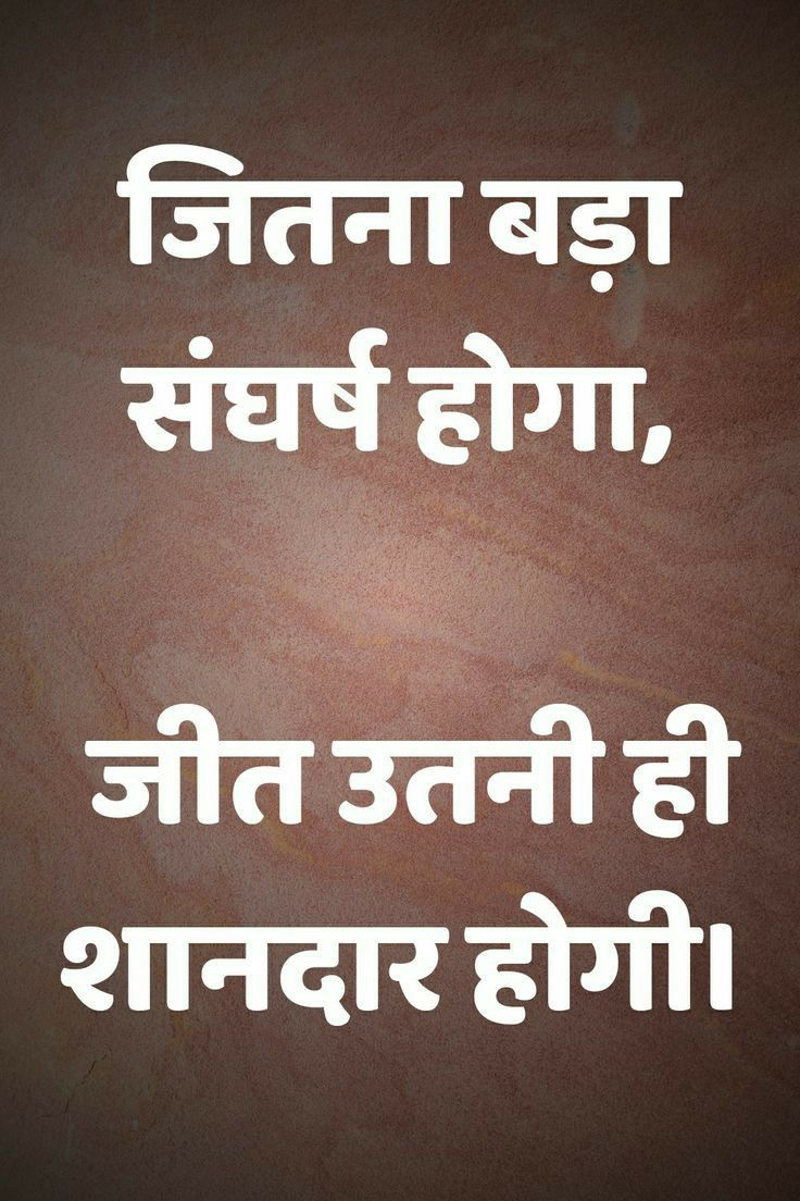 20 Motivational Quotes in Hindi ideas   motivational quotes in ...