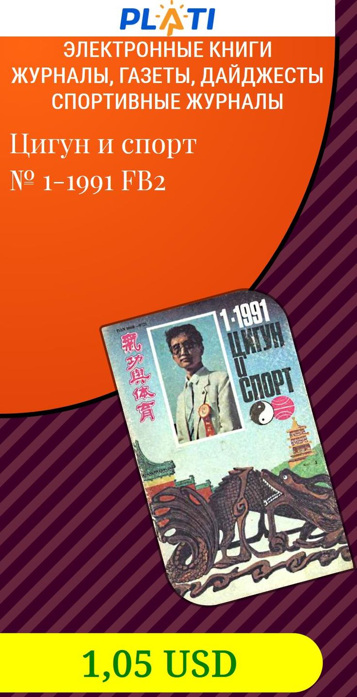 Цигун и спорт № 1-1991 FB2 Электронные книги Журналы, газеты, дайджесты Спортивные журналы