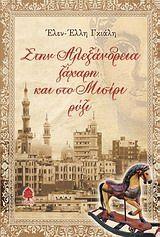 Στην Αλεξάνδρεια ζάχαρη και στο Μισίρι ρύζι - Public.gr: υπολογιστές, τηλεφωνία, gaming, περιφερειακά, βιβλία & comics, μουσική & ταινίες