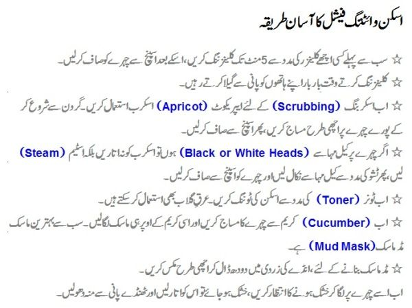 Skin Whitening Facial Tips In Urdu
