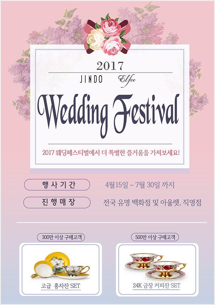 결혼 시즌을 맞이하여 2017 웨딩 페스티벌 개최, 진도모피