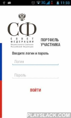 E-informCF  Android App - playslack.com ,  The application is designed to provide information support of activities carried out by the Council of the Federation of the Federal Assembly of the Russian Federation. The application allows you to promptly receive information about the program of activities, news, reports and speakers, contacts of the Organizing Committee with the interactive communication, maps and schemes for the events. Through the mobile application you will have an access to…