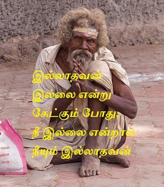 Tamil inspirational Quotes I