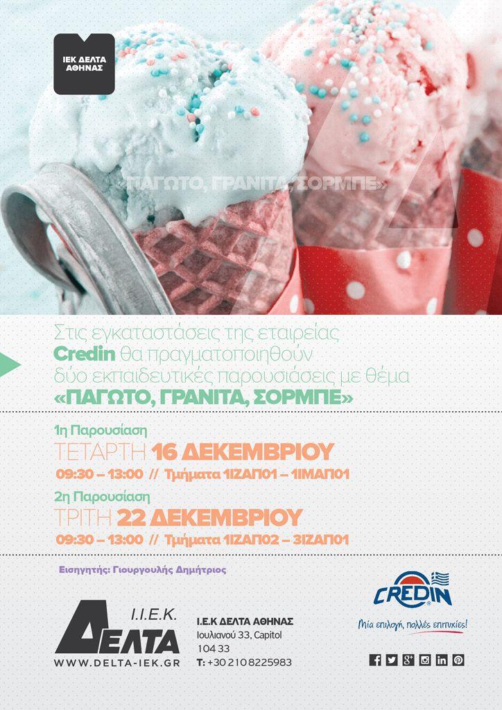 Αφίσα για σεμινάριο Credin