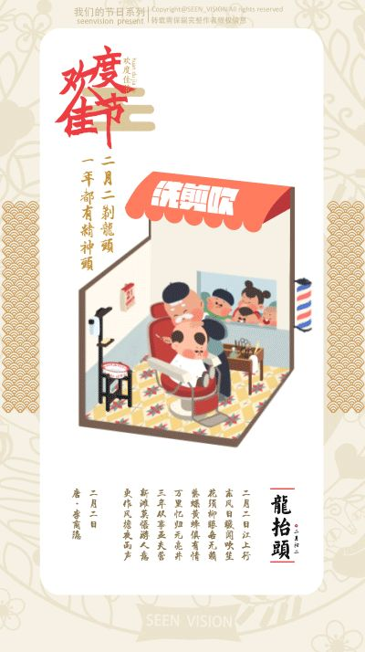 中国的传统节日(GIF)Chinese traditional festivals on Behance