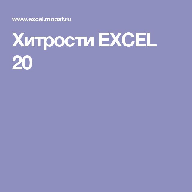 Хитрости EXCEL 20
