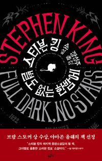 별도 없는 한밤에 l 스티븐 킹 (지은이) | 장성주 (옮긴이) | 황금가지 | 2015-09-04 | 원제 Full Dark, No Stars (2010년) | 읽은 날 : 2015년 10월 18일