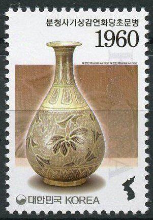 Stamp: 2017 Definitives (Korea, South) Col:KR 2017-05