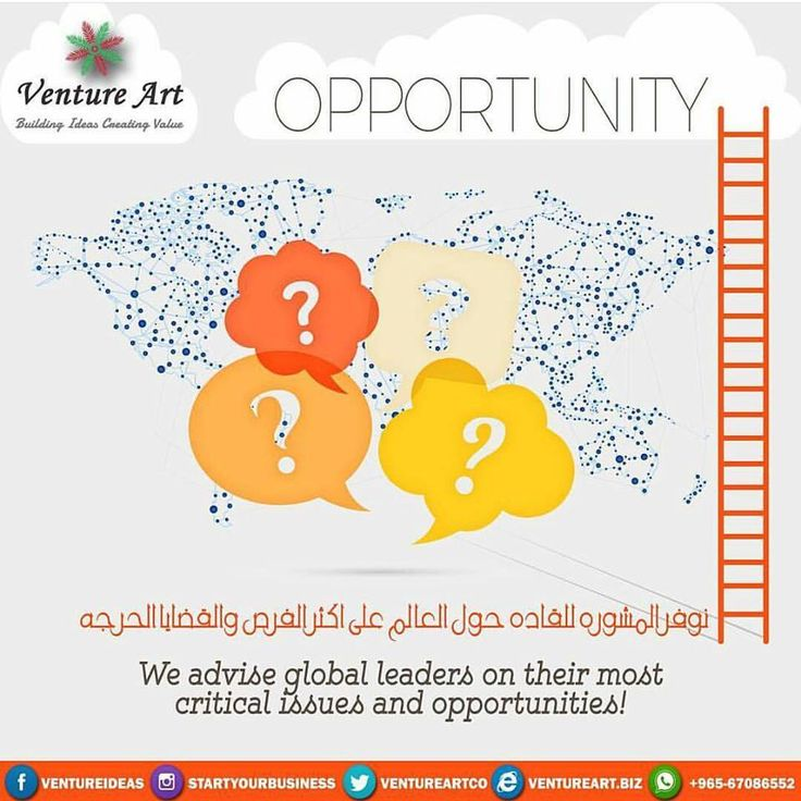We Advise Global Leaders On Their Most Critical Issues And Opportunities! نوفر المشوره للقاده حول العالم على اكثر الفرص والقصنايا الحرجه! #الكويت #ابدء #عمل #حلول #مشروع #حول #اكثر #الحرجه #نوفر #العرب #kuwait #small #business #startup #ideas #plan #strategy #tbt #tb #love #picoftheday #global #leaders #advice #consultant #like4like #followme #opportunities #critical #issues
