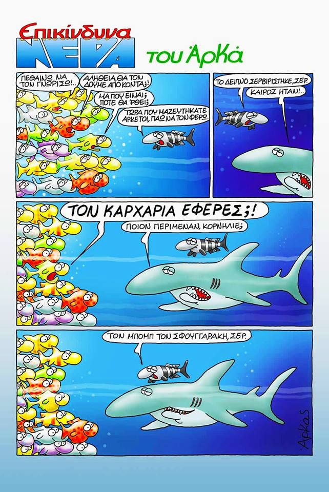 Arkas, http://www.protoporia.gr/min-psaroneis-p-346455.html