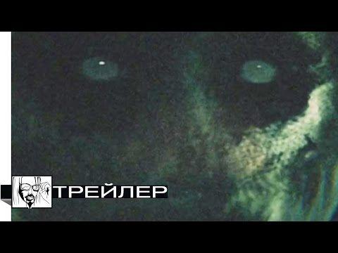 Фильм Врата тьмы 2015 | Русский HD трейлер | Николас Кейдж - YouTube