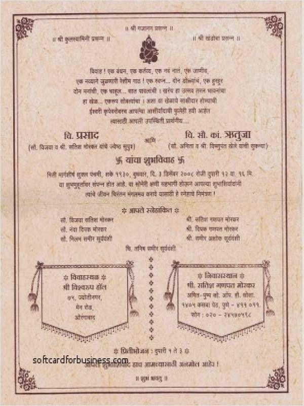 Wedding Invitation Card Matter In Marathi Wedding Invitation Inspirational Sampl Wedding Card Format Marriage Invitation Card Wedding Invitation Format