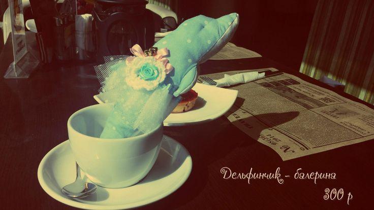 """Дельфинчик-балерина, игрушка дельфин, игрушка ручной работы, handmade, """"принцесса Надя"""""""