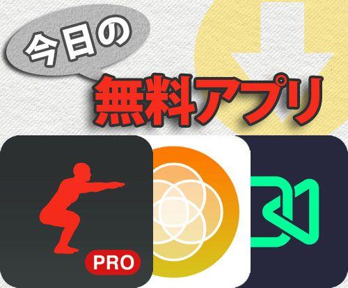 【今日の無料アプリ】250円→無料♪スクワット運動をカウント!「Runtastic Squats PRO」他、2本を紹介! - techjo