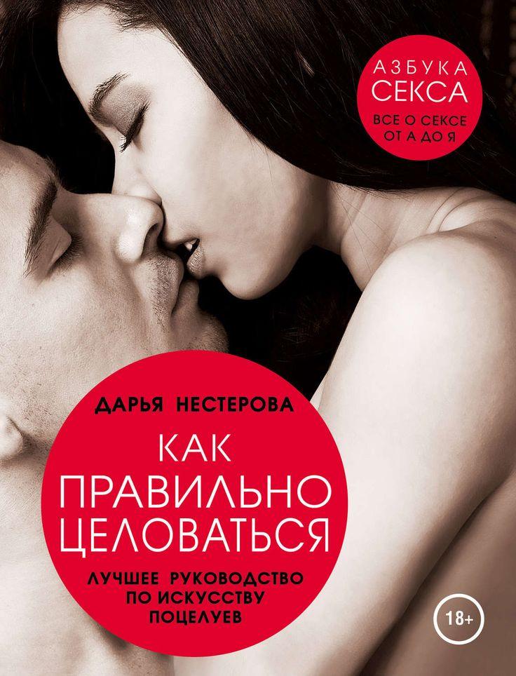 Дарья Нестерова – автор бестселлеров о сексе, вышедших тиражом более 400000 экземпляров.  Благодаря этой книге вы:  • Узнаете, можно ли целоваться на первом свидании  • Освоите основные техники идеальных поцелуев  • Познакомитес…
