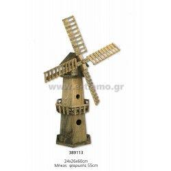 Διακοσμητικό Ξύλινο Ανεμόμυλος  Διάσταση: 24Χ26Χ60cm  Μήκος φτερωτής: 55cm